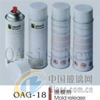 OAG-18 脫膜劑
