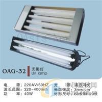 OAG-32 无影灯