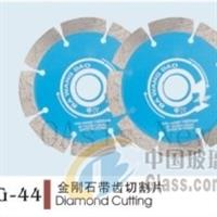 OAG-44 金刚石带齿切割片