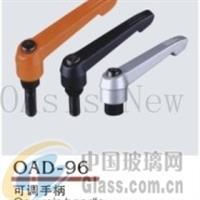 OAD-96 可调手柄,佛山市顺德区新绿洲玻璃机械有限公司,机械配件及工具,发货区:广东 佛山 佛山市,有效期至:2016-11-24, 最小起订:1,产品型号: