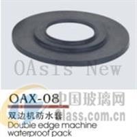 OAX-08 双边机防水套,佛山市顺德区新绿洲玻璃机械有限公司,机械配件及工具,发货区:广东 佛山 佛山市,有效期至:2020-02-26, 最小起订:1,产品型号: