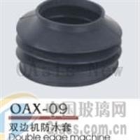 OAX-09 双边机防水套,佛山市顺德区新绿洲玻璃机械有限公司,机械配件及工具,发货区:广东 佛山 佛山市,有效期至:2020-02-26, 最小起订:1,产品型号: