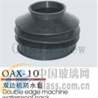 OAX-10 双边机防水套,佛山市顺德区新绿洲玻璃机械有限公司,机械配件及工具,发货区:广东 佛山 佛山市,有效期至:2020-02-26, 最小起订:1,产品型号:
