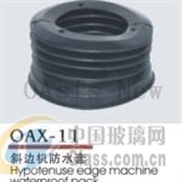 OAX-11 斜边机防水套,佛山市顺德区新绿洲玻璃机械有限公司,机械配件及工具,发货区:广东 佛山 佛山市,有效期至:2020-02-26, 最小起订:1,产品型号: