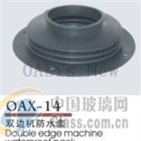 OAX-14 双边机防水套,佛山市顺德区新绿洲玻璃机械有限公司,机械配件及工具,发货区:广东 佛山 佛山市,有效期至:2020-02-26, 最小起订:1,产品型号: