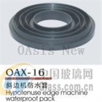 OAX-16 斜边机防水套