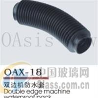 OAX-18 双边机防水套