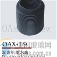 OAX-19 双边机防水套
