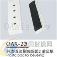OAX-23 前压板后压板
