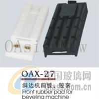 OAX-27 斜邊機前板膠套