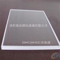 耐热玻璃 耐高温玻璃 石英玻璃