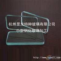 加工各种小形异型钢化玻璃,浙江昱虹光电科技有限公司,家具玻璃,发货区:浙江 湖州 德清县,有效期至:2020-12-28, 最小起订:1000,产品型号:
