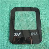 30W丝印二色投光灯玻璃片