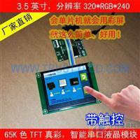 3.5寸LCD彩色液晶显示屏