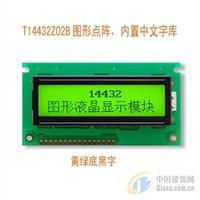 带中文字库14432液晶屏