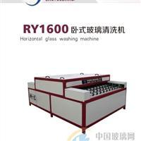 RY1600卧式玻璃清洗机