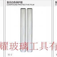 复合保护膜,佛山市顺德区博耀玻璃工具有限公司,化工原料、辅料,发货区:广东 佛山 顺德区,有效期至:2021-03-28, 最小起订:1,产品型号: