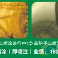 高炉炉腹,炉腰,炉身湿法喷涂/喷注系列,美固美特有限公司亚洲/中国总部,化工原料、辅料,发货区:北京 北京 朝阳区,有效期至:2020-07-07, 最小起订:1,产品型号: