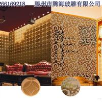 特价处理凹蒙背景墙,滕州市耀海玻雕有限公司,装饰玻璃,发货区:山东 枣庄 滕州市,有效期至:2021-02-23, 最小起订:1,产品型号: