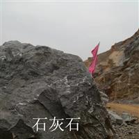 高品质石灰石