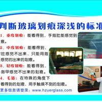 玻璃划痕修复,合肥盘石汽车玻璃修复中心 ,交通运输,发货区:安徽 合肥 瑶海区,有效期至:2020-05-09, 最小起订:1,产品型号: