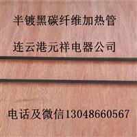 半镀黑碳纤维发热管,连云港元祥照明电器有限公司 ,玻璃制品,发货区:江苏 连云港 东海县,有效期至:2020-12-29, 最小起订:10,产品型号: