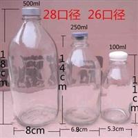 鹽水瓶子輸液瓶玻璃化學試驗瓶