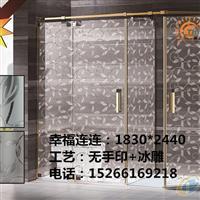 冰雕无手印淋浴房玻璃,滕州市耀海玻雕有限公司,卫浴洁具玻璃,发货区:山东 枣庄 滕州市,有效期至:2021-02-23, 最小起订:1,产品型号: