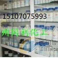 化学试剂、赣州实验药剂