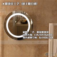 卫浴镜子脱镜漆加工,中山汤氏玻璃有限公司,卫浴洁具玻璃,发货区:广东 中山 中山市,有效期至:2020-03-31, 最小起订:1,产品型号: