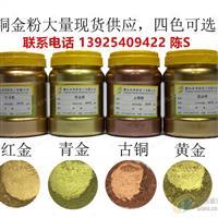 厂家直销玻璃颜料铜金粉系列