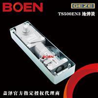 盖泽地弹簧TS-500EN3