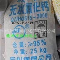 氯化钙、赣州氯化钙、无水氯化钙、食品级氯化钙