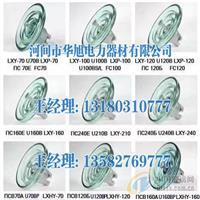 小型鋼化玻璃絕緣子LXY-40標準懸瓶U40B/110