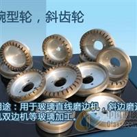 碗型轮 斜齿轮  玻璃磨边轮
