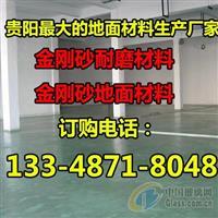 贵阳金刚砂厂家-13348718048-贵阳金刚砂耐磨地坪厂