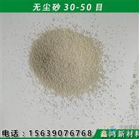 环保无尘砂30-50目 供应武汉玻璃喷砂市场