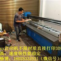 大型2513理光g5uv浮雕打印機報價