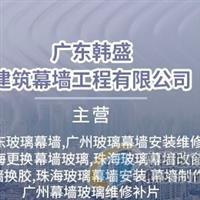 珠海玻璃幕墙安装维修/珠海幕墙维修,广东韩盛建筑幕墙工程有限公司,其它,发货区:广东 广州 番禺区,有效期至:2020-09-05, 最小起订:1,产品型号: