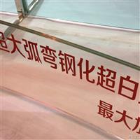 北京供应销售超大版钢化多层夹胶玻璃厂家,北京明华金滢玻璃有限公司,建筑玻璃,发货区:北京 北京 通州区,有效期至:2021-01-24, 最小起订:1,产品型号: