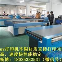 漢中2513uv浮雕光油打印機
