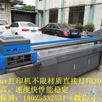 岳陽電視背景墻uv浮雕打印機