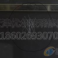 轻微玻璃划痕修复演示示范,天津优尔玻璃科技有限公司,机械配件及工具,发货区:天津 天津 天津市,有效期至:2020-05-08, 最小起订:1,产品型号: