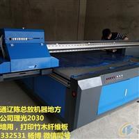 三明5D電視背景墻uv浮雕打印機