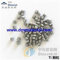 蒂姆新材料供應高純鈦顆粒5N,鈦靶材,進口鈦塊