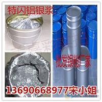 工業專項使用銀漿.裝飾條銀漿.粉末涂料鋁銀漿廠家