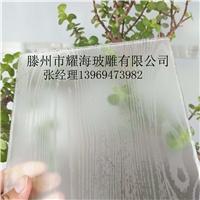 优质玉沙玻璃,滕州市耀海玻雕有限公司,装饰玻璃,发货区:山东 枣庄 滕州市,有效期至:2021-02-23, 最小起订:1,产品型号: