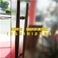 8mm原片油砂玻璃加工