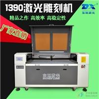 东旭激光厂家直销1390工业型激光雕刻切割机