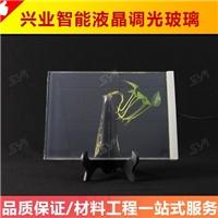 珠海兴业新材料调光玻璃生产商/品质保证